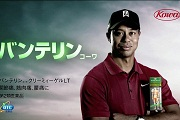 Tiger Woods félresikerült reklámfilmje
